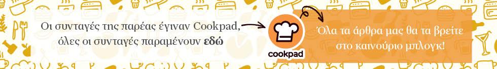 Cookpad Greece