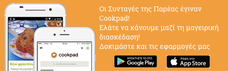 Κατεβάστε τη δωρεάν εφαρμογή της Cookpad!