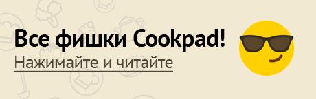 Все фишки Cookpad!