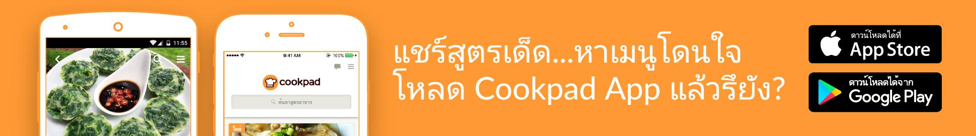 ดาวน์โหลดแอพ  Cookpad App ฟรี!