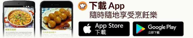 下載免費 Cookpad 應用程式!