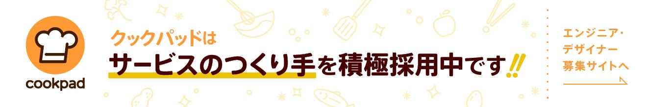 エンジニア・デザイナー募集中!